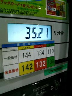 10/3のガソリン価格