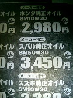 SM50W30