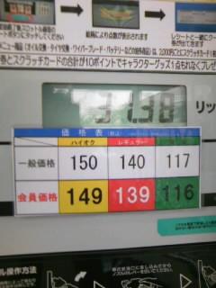 8/6の秋田市セルフスタンドガソリン価格
