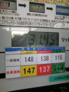 9/13秋田市ガソリン価格