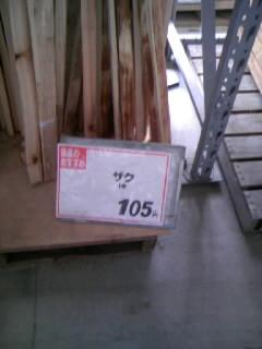 ジオン軍のアレが価格崩壊!
